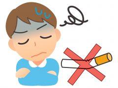 禁煙によって改善