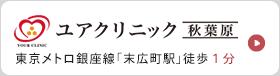 東京メトロ銀座線「末広町駅」徒歩1分
