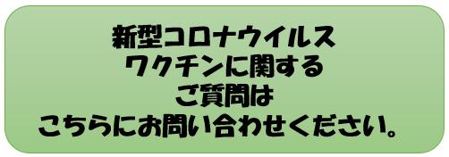 【公式】コロナワクチンのLINEボット