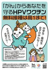 HPVワクチン